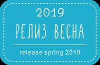 Релиз март 2019