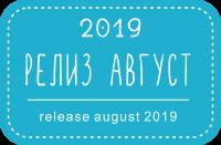 Релиз август 2019