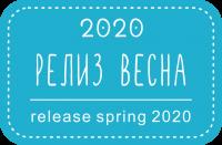 Релиз февраль 2020